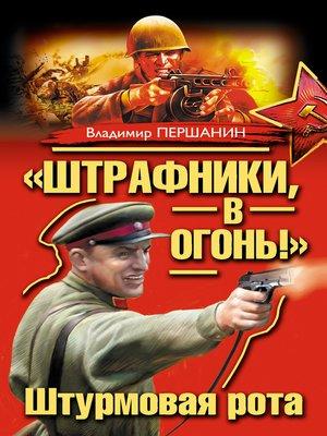 cover image of «Штрафники, в огонь!» Штурмовая рота (сборник)