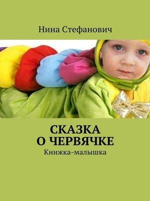 cover image of Сказка очервячке. Книжка-малышка