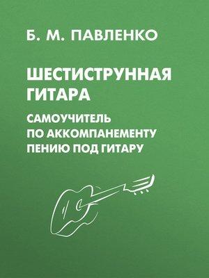 cover image of Шестиструнная гитара. Самоучитель по аккомпанементу пению под гитару