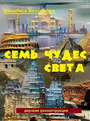 cover image of Семь чудес света. Дерзкие реконструкции