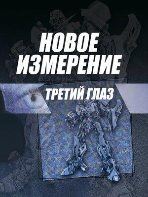 cover image of Новое измерение