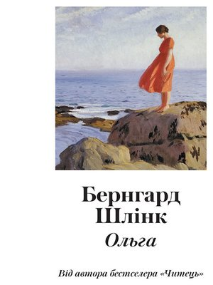 cover image of Ольга