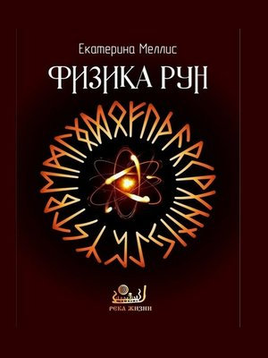 cover image of Физика рун