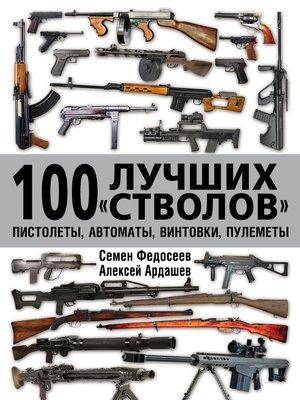 cover image of 100 лучших «стволов»