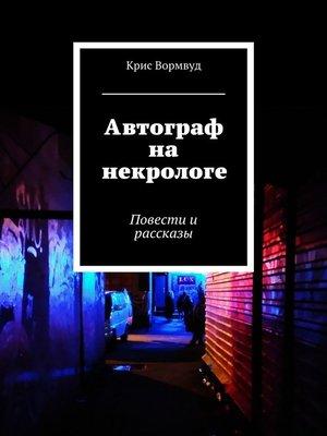 cover image of Автограф на некрологе. Повести и рассказы