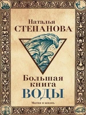 cover image of Большая книга воды