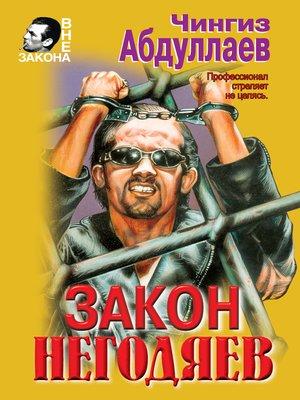 cover image of Закон негодяев