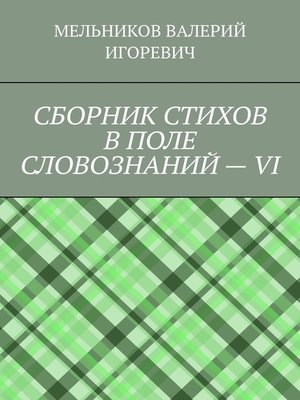 cover image of СБОРНИК СТИХОВ ВПОЛЕ СЛОВОЗНАНИЙ–VI