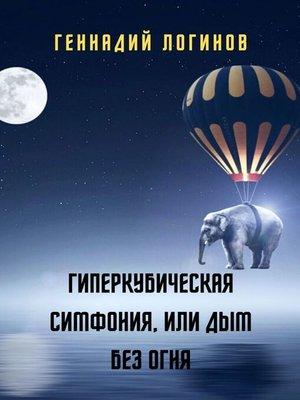 cover image of Гиперкубическая симфония, или Дым безогня. История насон грядущий