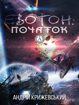 cover image of Евотон