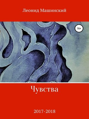 cover image of Чувства