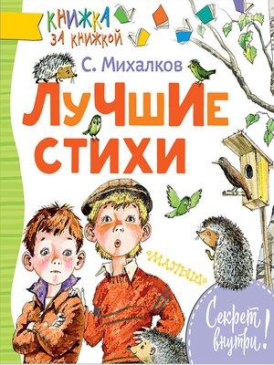 cover image of Лучшие стихи