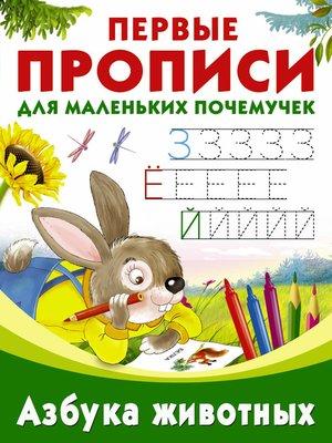 cover image of Азбука животных