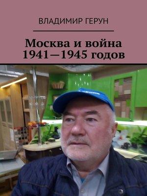 cover image of Москва ивойна 1941—1945годов