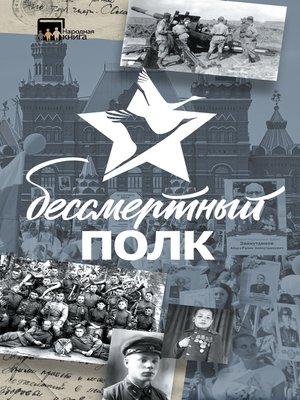 cover image of Бессмертный полк. Истории и рассказы