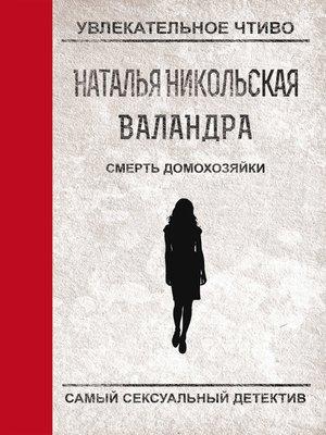 cover image of Смерть домохозяйки