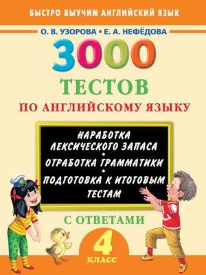 cover image of 3000 тестов по английскому языку. 4 класс