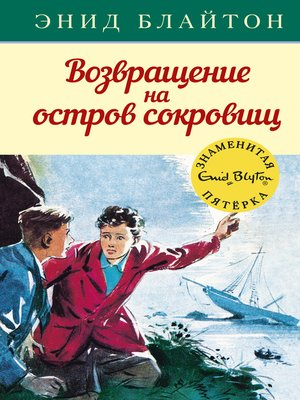 cover image of Возвращение на остров сокровищ