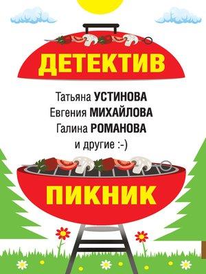 cover image of Детектив-пикник