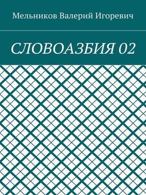 cover image of СЛОВОАЗБИЯ02