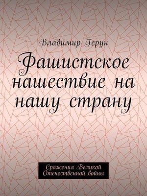 cover image of Фашистское нашествие на нашу страну. Сражения Великой Отечественной войны