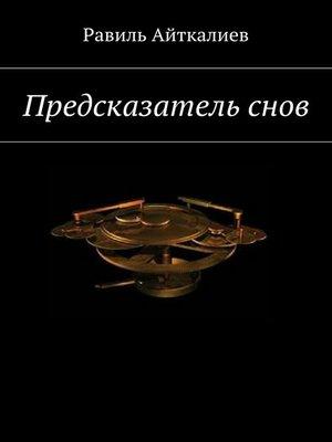 cover image of Предсказатель снов