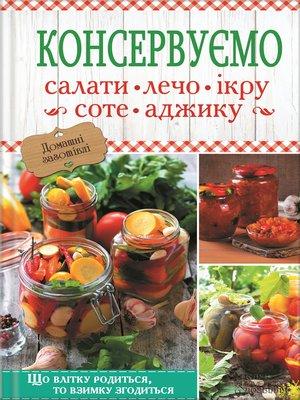 cover image of Консервуємо салати, лечо, ікру, соте, аджику