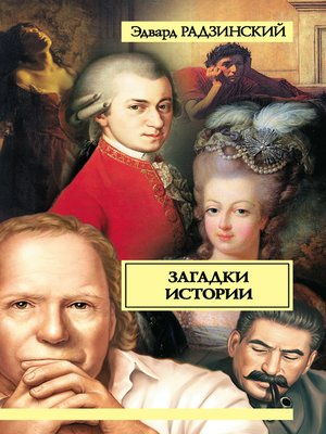 cover image of Загадки истории (сборник)