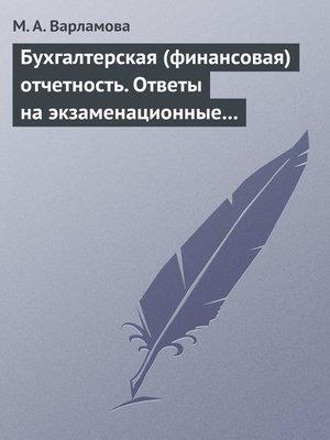 cover image of Бухгалтерская (финансовая) отчетность. Ответы на экзаменационные билеты
