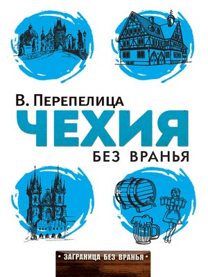 cover image of Чехия без вранья