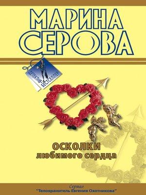 cover image of Осколки любимого сердца