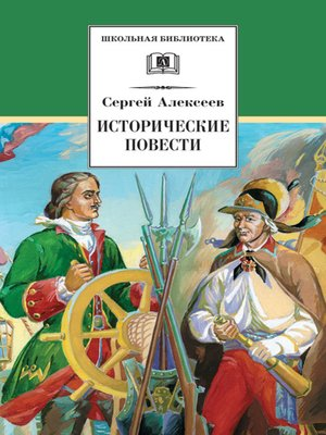 cover image of Исторические повести