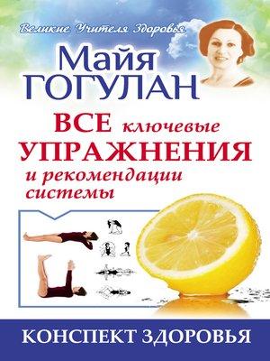 cover image of Гогулан. Все ключевые упражнения и рекомендации системы