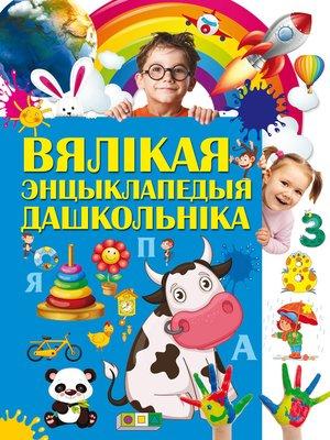 cover image of Вялікая энцыклапедыя дашкольнікаў