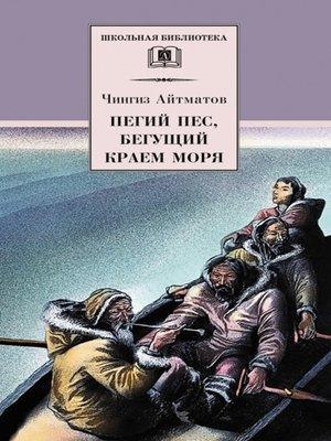 cover image of Пегий пес, бегущий краем моря