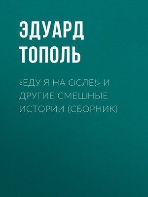 cover image of «Еду я на осле!» идругие смешные истории (сборник)