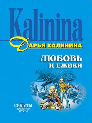 cover image of Любовь и ежики
