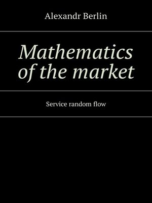 cover image of Mathematics of the market. Service random flow