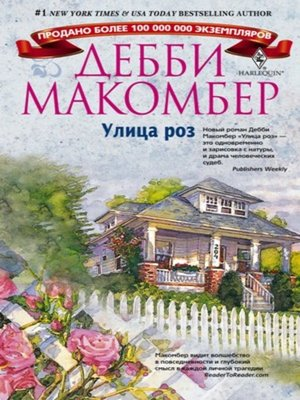cover image of Улица роз