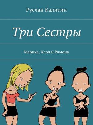 cover image of Три Сестры. Марика, Хлоя иРамона