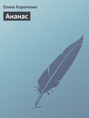 cover image of Ананас