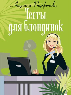 cover image of Тесты для блондинок