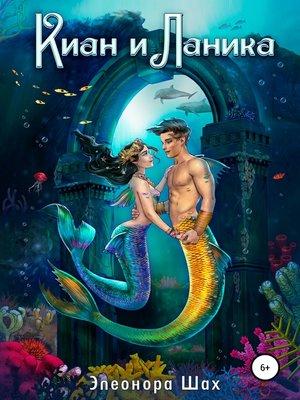 cover image of Киан и Ланика