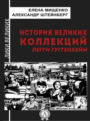 cover image of История великих коллекций. Пегги Гуггенхейм