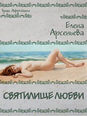 cover image of Никарета