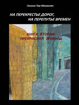 cover image of Наперекрестье дорог, наперепутье времен. Книга вторая