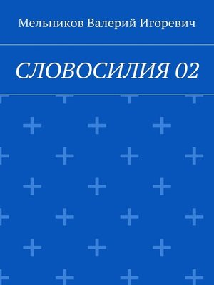 cover image of СЛОВОСИЛИЯ02
