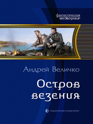 cover image of Остров везения