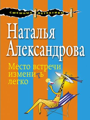 cover image of Место встречи изменить легко