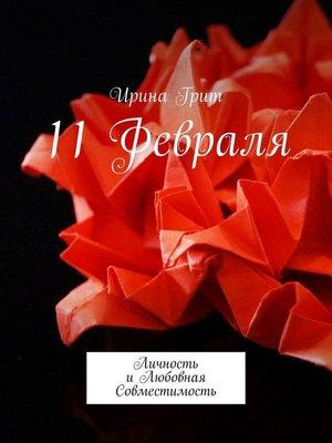 cover image of 11 Февраля. Личность и любовная совместимость